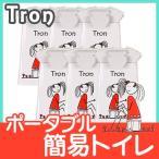トロン (TRON) 座れる携帯トイレ 6P入り トロン TRON 簡易トイレ/防災グッズ/渋滞/アウトドア/子供用