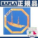 KAPLA (カプラ) デザインブック 青 (上級者向け) 建物と動物