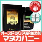 黄金のマヌカハニー MGO100 (UMF5+ 相当) 500g オーストラリア産 無添加蜂蜜 naturopathica