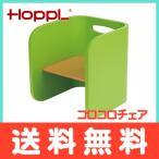 ベビー家具 HOPPLホップル コロコロ チェアColoColo Chair グリーン