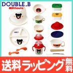 ミキハウス ダブルB mikihouse DOUBLE_B テーブルウェアセット (ベビー食器セット) 離乳食 ベビー食器 日本製 出産祝い ギフト