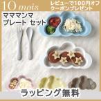 10mois ディモワ mamamanma マママンマ プレートセット ピンク/ブルー/フレンチバニラ お食事