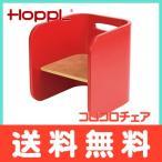 HOPPLホップル コロコロチェア デスク コロコロチェア レッド ビーチカバ材 CL-CHAIR-RD