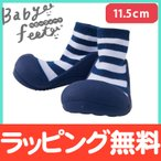 ショッピングベビーシューズ Baby feet (ベビーフィート) カジュアルネイビー 11.5cm ベビーシューズ ベビースニーカー ファーストシューズ トレーニングシューズ