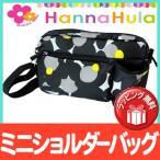 HannaHula (ハンナフラ) ミニ ショルダーバッグ バブル 消臭機能付き 軽量 ママバッグ