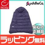 3wayコンフィケープ プラス ネイビー 抱っこひもケープ/授乳ケープ/ストローラーカバー/防寒対策