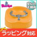 バンボ ブースターシート オレンジ