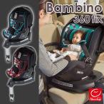 バンビーノ 360 FIX Air ISOFIX チャイルドシート 日本育児