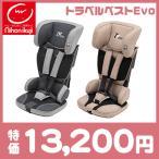 日本育児 トラベルベストEvo (エヴォ) 収納袋付き チャイルドシート ジュニアシート 幼児用 軽量
