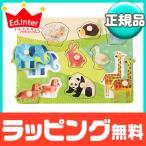 エドインター 木のパズル なかよしどうぶつ (1.5歳〜) 木製 パズル