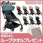 BABY ZEN YOYO+ ベビーゼン ヨーヨープラス 6+ シックスプラス ブラックフレーム ベビーカー/三つ折り/折り畳み式/ティーレックス