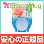 ビタットマグ (Bitatto Mug) こぼれないコップのフタ ブルー シリコン フタ