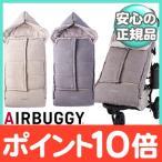 AirBuggy エアバギー  ダクロン R  アクティブ フットマフ  トップライン  グレー ABMF0041