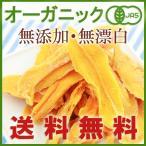 【送料無料】<オーガニック・無添加・無漂白・無加糖>ワンランク上のドライマンゴー1kg 徳用パック(有機JAS)