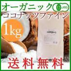 【送料無料】ココナッツファイン1kg<br>中鎖脂肪酸で代謝UP♪ / 有機JAS(粗びき粉末ココナツ)