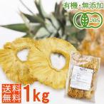 <送料無料1kg>厚切り、ジューシー!【有機・無添加・無加糖】オーガニックドライパイン 1kg(ドライパイナップル)
