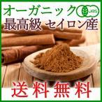 【送料無料】香り最高級セイロン産 シナモンパウダー 500g