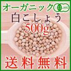 <送料無料>【有名シェフが絶賛・有機JAS】<br>オーガニック白胡椒 500g(白コショウ、...