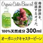 【300ml】キャリアオイル(オーガニックキャスタービーン) ヒマシ油 ひまし油 100%天然成分 マッサージオイル