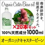 【1000ml×20本セット】キャリアオイル(オーガニックキャスタービーン) ヒマシ油 ひまし油 100%天然成分 マッサージオイル