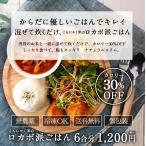 【SALE中】こんにゃく米 乾燥・冷凍OK お試し6日分(6袋入)ゼンパスタライス 送料無料 低GI ご飯と一緒に炊くだけでOK!