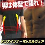 加圧下着!ゲルマ 加圧 下着!男(メンズ)用 寝ながらも!ゲルマニウム配合Tシャツ!『メンズインナーマッスルウェア』