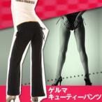 ゲルマキューティーパンツ!ファッショナブルな機能性パンツ可愛いパンツで骨盤キュッ ★ 『ゲルマキューティーパンツ』