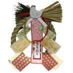 送料無料 D'Kotte 選べる 豪華 お正月寿飾り 迎春 しめ飾り 正月飾り 寿飾り 玄関に サイズ デザイン選択できます。 (中(23cm×18cm)干支隆運飾り)