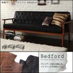 ソファー 3人掛け ビンテージ カフェ風 木肘 ヴィンテージ ソファ Bedford ベドフォード