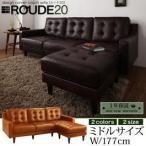 キルティングデザインコーナーカウチソファ ROUDE 20 ルード20 ミドル カウチソファー フロアソファ フロアソファー 三人掛け 3人掛け 寝椅子 アンティーク