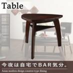 アジアンモダンデザインカウンターダイニング Bar.EN ダイニングテーブル W135 バーテーブル 三角 三角形 おしゃれ バー BAR 立ち飲み 天然