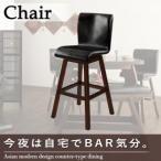 アジアンモダンデザインカウンターダイニング Bar.EN カウンターチェア 1脚 バーチェア ダイニングチェア 回転 バー BAR 椅子 いす 天然木 木製