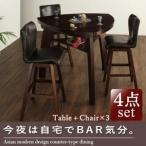 アジアンモダンデザインカウンターダイニング Bar.EN 4点セット(テーブル+チェア3脚) W135 三角 三角形 回転椅子