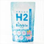 H2バブル 水素入浴料 バブルスバスパウダー 700g