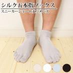 シルク 五本指 ソックス スニーカー丈 メンズ 日本製 絹 5本指 くつ下 靴下 薄手 くるぶし丈 絹紡糸 インナー 紳士 冷えとり 足の ムレ & 冷え対策 にも