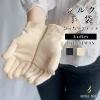 優れた絹の吸湿性・放湿性で手の汗を吸い取ります。