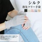 シルク 手袋 指先フリータイプ 保湿ケア&UVカット!