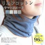 UVカット リネン コットン サマー スヌード 日本製 レディース メンズ 男女兼用 麻 綿 UVカット率96%以上 薄手