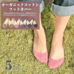 Yahoo!natural sunnyオーガニックコットンフットカバー/カバーソックス/パンプスイン【カバーソックス】/レディース