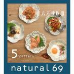 和食器 おしゃれ 波佐見焼 取皿 ナチュラル69 粉引釉薬 六方押取皿 natural69