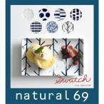 和食器 おしゃれ 波佐見焼  皿 ナチュラル69 スウォッチ 長角皿 natural69 swatch