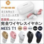 MEES T1 完全 ワイヤレスイヤホン 高音質AAC対応 充電ケース付 自動ON/OFF マイク付き Siri対応  Bluetooth イヤホン iPhone Android 対応