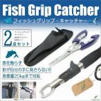 フィッシュグリップ フィッシュキャッチャー ロング 軽量 釣り 道具 プライヤー 2点 セット