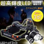 ヘッドライト LED 登山 釣り 充電式 超高輝度 2800ルーメン IP55防水仕様 5段階の点灯モード アウトドア SOSフラッシュ