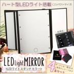ショッピング卓上 Natural Stuff ナチュラルスタッフ 女優ミラー 三面鏡 化粧鏡 卓上 LEDミラー ライト付き 折りたたみ式 スタンドタイプ