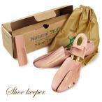 Natural Stuff ナチュラルスタッフ シューキーパー 北米産天然レッドシダ― プレゼントに最適お洒落パッケージ 付