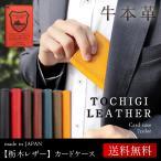 カードケース 名刺入れ 栃木レザー ハンドメイド 日本製  本革  薄型 メンズ レディース コンパクト 本牛革