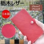 栃木レザー スマホケース iphone8  iPhone7 手帳型 スマホ ケース 送料無料 牛革 本革 NEWタイプ追加