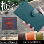 iphonex ケース 手帳型 本革 マグネット 栃木レザー 手帳 スマホケース 牛革