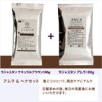 アムラ&ヘナ セット ナチュラルブラウン(黒茶色)